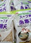 かんてんぱぱスープ用糸かんてん 1,080円(税込)
