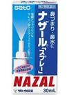 ナザールスプレーポンプ 598円(税抜)