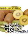 キウイフルーツ・サンゴールドキウイフルーツ 95円(税込)