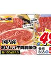 おいしい牛肉肩部位 <ステーキ用・焼肉用> 498円(税抜)