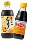 味ぽん 128円(税抜)