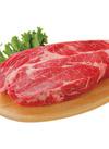 牛カタロース肉ステーキ用 246円(税込)