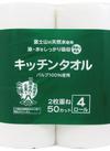 キッチンタオル 118円(税抜)