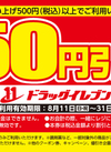 50円引き 50円引