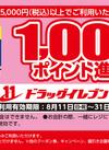 【化粧品】Tポイント1,000ポイントプレゼント 1000ポイントプレゼント