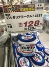 明治ブルガリアヨーグルトLB81 128円(税抜)