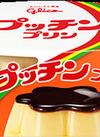 プッチンプリン 138円(税抜)