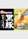 黒豚やわらかひとくちかつ 168円(税抜)