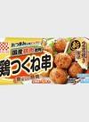 国産鶏 鶏つくね串(照焼) 168円(税抜)