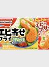 エビ寄せフライ 168円(税抜)