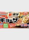 ギョーザ 168円(税抜)