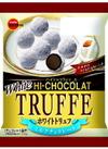 ホワイトトリュフ 88円(税抜)