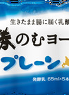 十勝のむヨーグルト5P プレーン 108円(税抜)