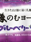 十勝のむヨーグルト5P ブルーベリー 108円(税抜)