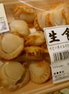 生食用ベビーホタテ 198円(税抜)