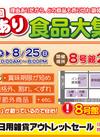 第37回理由あり食品大集合で2000円以上購入時 100ポイントプレゼント