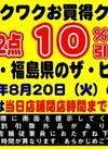 8月20日限定!特別ワクワクお買い得クーポン券! 10%引