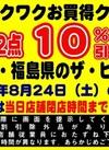 8月24日限定!特別ワクワクお買い得クーポン券! 10%引
