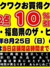 8月25日限定!特別ワクワクお買い得クーポン券! 10%引