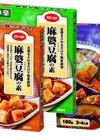 コープ麻婆ナスの素・麻婆豆腐の素(中辛・甘口) 98円(税抜)