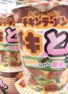 日清チキンラーメンビッグカップ チキとん鶏ガラペッパー豚骨味 198円(税抜)
