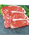 牛サーロインステーキ用(国産) 30%引