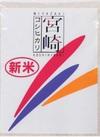 宮崎コシヒカリ〈新米〉 1,780円(税抜)