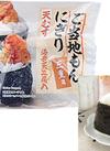 天むす(海老天二尾入) 198円