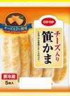 コープ チーズ入り笹かま 5枚入 10円引