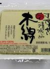 清水のとうふ(絹・もめん) 55円(税抜)