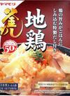 釜めしの素 各種 147円(税抜)