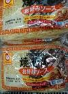 マルちゃんお好み焼きそば3食入 158円(税抜)