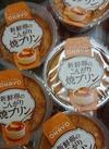 オハヨー新鮮卵のこんがり焼きプリン 158円(税抜)