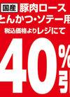 豚肉ロースとんかつソテー用 40%引
