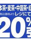 日本茶・麦茶・中国茶・紅茶 20%引