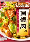 クックドゥ回鍋肉用 98円(税抜)