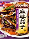 クックドゥ麻婆茄子用 98円(税抜)