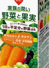 家族の潤い 野菜と果実 88円(税抜)