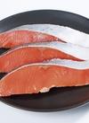 塩銀鮭切身 398円(税抜)