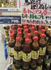 馬路村ゆずぽん酢(幻の赤キャップ) 598円(税抜)