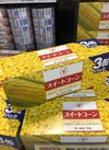 ヤマナカスイートコーン 198円(税抜)