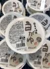 国産米使用 白がゆ 108円(税抜)