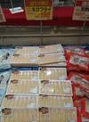 えびフライ 198円(税抜)