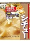 北海道フォンデュシチュー 238円(税抜)