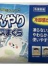 ひんやりアイスまくら 299円(税抜)