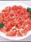 豚肉もも切り落とし 128円(税抜)