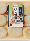 天津閣 にら焼餅 248円(税抜)