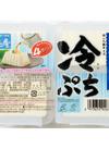 冷ぷち 77円(税抜)