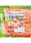 北海の味 サラダ 98円(税抜)