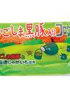 鹿児島黒豚入りコロッケ 298円(税抜)